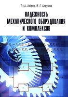 Надежность механического оборудования и комплексов
