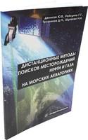 Дистанционные методы поисков месторождений нефти и газа на морских акваториях