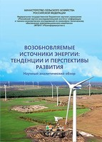Возобновляемые источники энергии: тенденции и перспективы развития