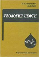 Реология нефти. Издание 2-е, доп.