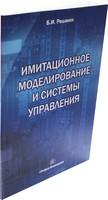 Имитационное моделирование и системы управления