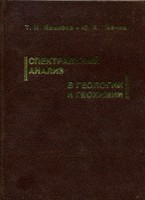 Спектральный анализ в геологии и геохимии