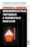 Структура и свойства нанокомпозитных, гибридных и полимерных покрытий