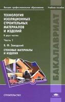 Технология изоляционных строительных материалов и изделий: В 2 ч. Ч. 1 Стеновые материалы и изделия