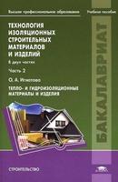 Технология изоляционных строительных материалов и изделий: В 2 ч. Ч. 2 Тепло- и гидроизоляционные материалы и изделия