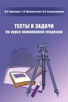 Тесты и задачи по курсу инженерной геодезии