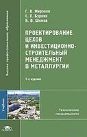 Проектирование цехов и инвестиционно-строительный менеджмент в металлургии. Издание 2-е, испр. и доп.