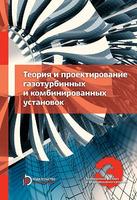 Теория и проектирование газотурбинных и комбинированных установок. Издание 4-е