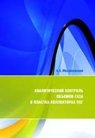 Аналитический контроль объемов газа в пластах-коллекторах ПХГ