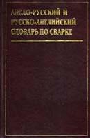 Англо-русский и русско-английский словарь по сварке (основные термины).
