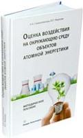 Оценка воздействия на окружающую среду объектов  атомной энергетики