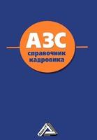 АЗС (справочник кадровика)