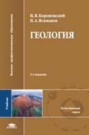 Геология. Издание 8-е, испр. и доп.