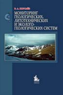 Мониторинг геологических, литотехнических и экологогеологических систем