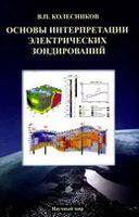 Основы интерпретации электрических зондирований