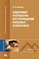 Подземная разработка месторождений полезных ископаемых: Подземная разработка рудных месторождений в сложных горно-геологических  условиях