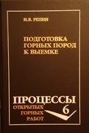 Процессы открытых горных работ. Ч. 1. Подготовка горных пород к выемке