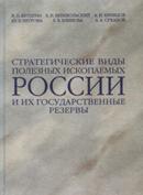Стратегические виды полезных ископаемых России и их государственные резервы.
