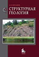Структурная геология. Гриф УМО