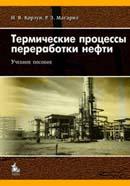 Термические процессы переработки нефти