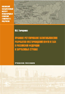 Правовое регулирование налогообложения разработки месторождений нефти и газа в Российской Федерации и зарубежных странах