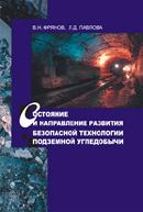 Состояние и направления развития безопасной технологии подземной угледобычи