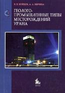 Геолого-промышленные типы месторождений урана. Гриф УМО ВУЗов России