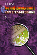 Геоинформационное картографирование. Методы геоинформатики и цифровой обработки космических снимков.  Гриф УМО
