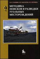 Методика поисков и разведки угольных месторождений