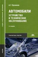 Автомобили: Устройство и техническое обслуживание. Издание 7-е