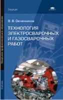 Технология электросварочных и газосварочных работ. Издание 3-е