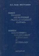 Новый большой англо-русский гидрологический словарь