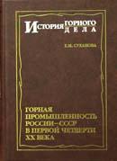 Горная промышленность России-СССР в первой четверти XX века