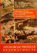 Охрана труда на предприятиях угольной промышленности