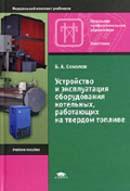 Устройство и эксплуатация оборудования котельных, работающих на твердом топливе
