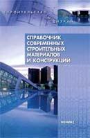Справочник современных строительных материалов и конструкций