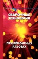 Сварочные технологии при ремонтных работах: справочник