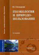 Геоэкология и природопользование. Издание 4-е, перераб. и доп.
