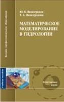 Математическое моделирование в гидрологии