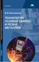 Технология газовой сварки и резки металлов. Издание 4-е
