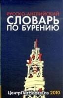 Русско-английский словарь по бурению