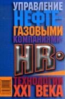 Управление нефтегазовыми компаниями: HR - технологии XXI века