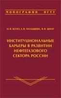 Институциональные барьеры в развитии нефтегазового сектора России