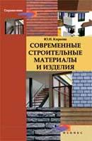 Современные строительные материалы и изделия
