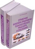 Справочник инженера предприятия технологического транспорта и спецтехники. (в 2-х томах)