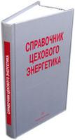 Справочник цехового энергетика