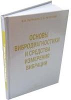 Основы вибродиагностики и средства измерения вибрации. Гриф УМО ВУЗов РФ