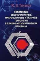 Плазменные, высокочастотные, микроволновые и лазерные технологии в химико-металлургических процессах