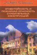 Огнестойкость и пожарная опасность строительных конструкций