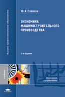 Экономика машиностроительного производства
